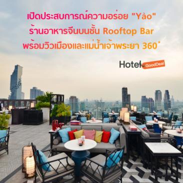 """เปิดประสบการณ์ความอร่อย """"Yào"""" ร้านอาหารจีนบนชั้น Rooftop Bar พร้อมวิวเมืองและแม่น้ำเจ้าพระยา 360 ํ"""