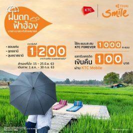 ไทยสมายล์ จัดโปรโมชั่น ฝนตกฟ้าฮ้อง… มาเลาะมาล่องกับไทยสมายล์ เที่ยวอีสานรับหน้าฝน กับ 3 เส้นทางสุดฮิต เริ่มต้นเพียง 1,200 บาท