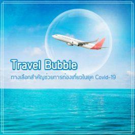 Travel Bubble ทางเลือกสำคัญช่วยการท่องเที่ยวในยุค Covid-19