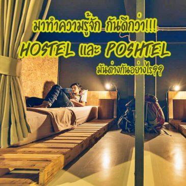 มาทำความรู้จัก Hostel และ Poshtel กันดีกว่า!!! ว่ามันต่างกันอย่างไร??