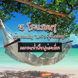 """15 โรงแรมหรู กระตุ้นไทยเที่ยวไทยเข้าแคมเปญ """"Let's getaway"""" ลดกระหน่ำฟื้นฟูท่องเที่ยว"""