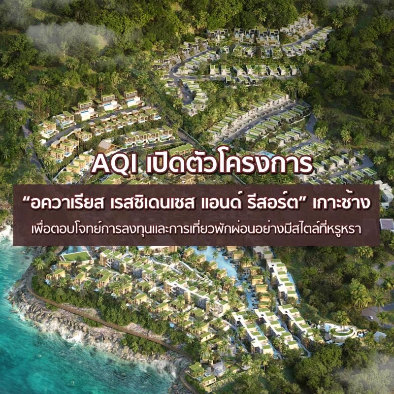 "AQI เปิดตัวโครงการ ""อควาเรียส เรสซิเดนเซส แอนด์ รีสอร์ต"" เกาะช้าง เพื่อตอบโจทย์การลงทุนและการเที่ยวพักผ่อนอย่างมีสไตล์ที่หรูหรา"