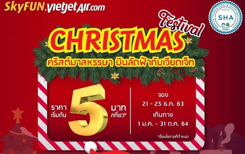ไทยเวียตเจ็ทฉลองเทศกาลคริสต์มาส ออกตั๋วโปรฯ ราคาเริ่มต้น 5 บาท