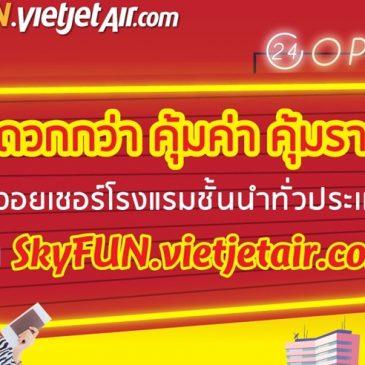 ไทยเวียตเจ็ทจำหน่ายวอยเชอร์จองที่พักราคาพิเศษ บนเว็บไซต์ SkyFUN